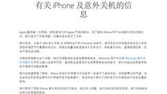 苹果公布6S意外关机原因:都是电池的锅