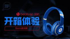 [汉化] Beats新风格 Beats EP耳机体验
