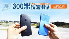 [汉化] iPhone 7&谷歌Pixel 300米跌落