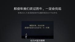 联想ZUK正式开启升级Android 7.0计划
