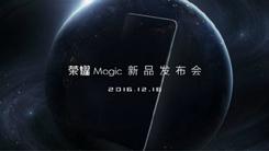 荣耀Magic未来手机16日发布:贵+难买