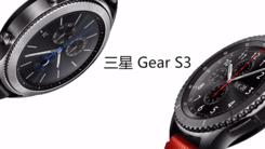 兼具自由和个性 三星Gear S3体验视频