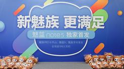京东超级品牌日·魅族盛典 Note 5开售