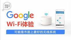 [汉化] 最好的无线系统 Google Wi-Fi