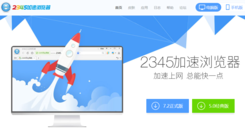 2345浏览器携手东方头条 打造资讯盛宴