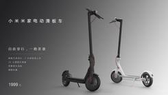 米家发布重磅新品:小米电动滑板车