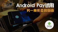[汉化] 另一种自由 Android Pay试用