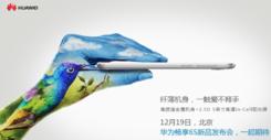 华为畅享6S海报曝光 千元机颜值风向标