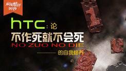 [麻辣酷评] HTC:不作死,就不会死