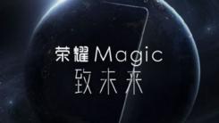 华为今天发布荣耀Magic 又一款概念机