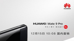 Mate 9 Pro/Mate 9保时捷/华为VR发售