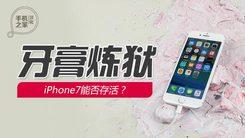 [汉化] 牙膏炼狱,iPhone 7能否存活?