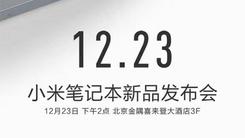 下周见 小米新款笔记本曝光 支持LTE