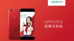 """美呆了!OPPO R9s大红色""""小幂Phone"""""""