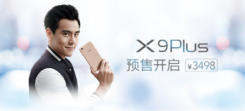 vivo全新大屏旗舰 X9Plus正式开启预售