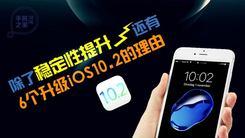 [汉化] 告诉你6个升级iOS10.2的理由