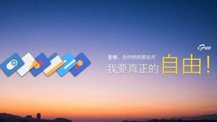 iFree+卡京津冀通话免费 流量不清零