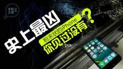 [汉化] 粉末状的iPhone你见过没有?