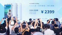 以品质口碑 华为G9 Plus手机荣登冠军