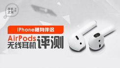 [汉化] iPhone随身伴侣 AirPods耳机