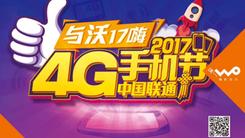联通4G手机节优惠来袭  购乐S3送流量