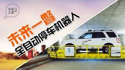 [汉化] 未来一瞥 全自动停车机器人