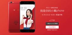 OPPO R9s红色小幂phone首发:32秒拍完