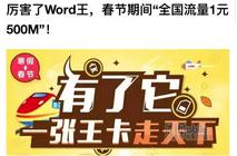 腾讯王卡春节期间全国流量1元享500M