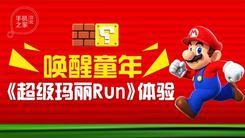 [汉化] 唤醒童年 《超级玛丽Run》体验