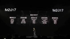成功人士新选择 金立M2017正式发布