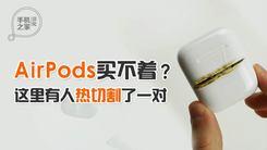 [汉化] 买不着?有人切了一对AirPods