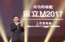 金立董事长刘立荣在M2017发布会的致辞