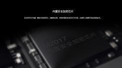 独立芯片大提升 金立M2017安全性体验