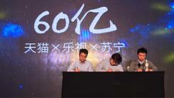 发力2017 乐视签署60亿销售额战略协议