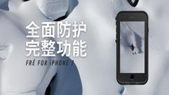 LifeProof FRē保护壳 苹果 7和7P定制