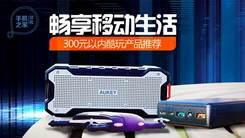 [汉化] 畅享移动生活 300元酷玩产品