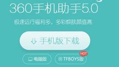 360手机助手乐次元计划 主打青春时尚