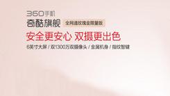 360手机全网通玫瑰金限量版明日开售