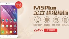 金立M5 Plus购机即送话费及精美礼品