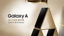 三星Galaxy A9 Pro配置曝光:骁龙652