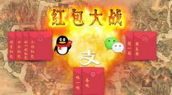 """猴年红包大战焦灼 谁家""""东风""""吹得劲"""