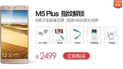 送150元话费 金立M5 Plus售价2499元
