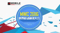 MWC 2016 世界移动通讯大会