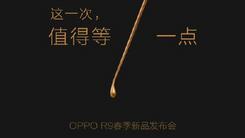 """值得""""9""""等 OPPO将发全新拍照手机R9"""