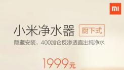 1999元 小米净水器(厨下式)今日众筹