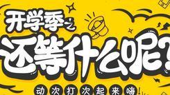 开学季京东手机大促 爆品秒杀不止5折
