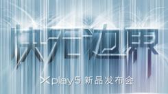 来看!vivo Xplay5发布会现场视频直播