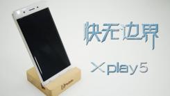 [开箱] 快无边界-vivo Xplay5开箱视频