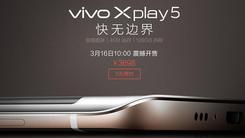 迟到的惊喜 vivo Xplay5售价3698元