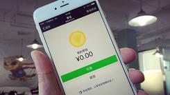 马化腾:将与银行沟通微信支付手续费